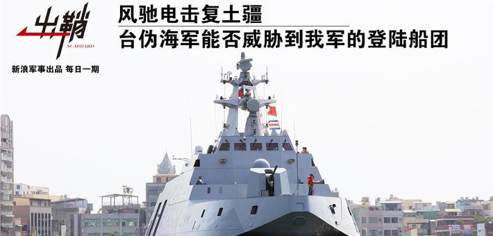 出鞘:台伪军能否威胁到我军登陆船团