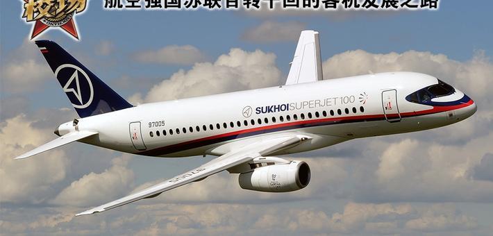 校场:苏联百转千回的客机发展之路