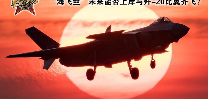 """校场:""""海飞丝""""能否上岸与歼20比翼齐飞"""