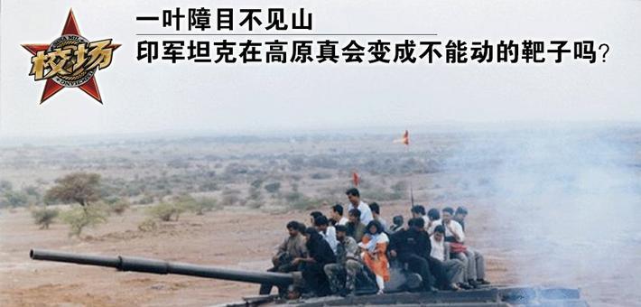 校场:印军坦克在高原真的是靶子吗