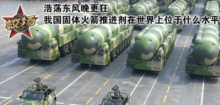 校场:我国固体推进剂在世界上什么水平