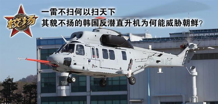 【校场】韩反潜直升机为何能威胁朝鲜
