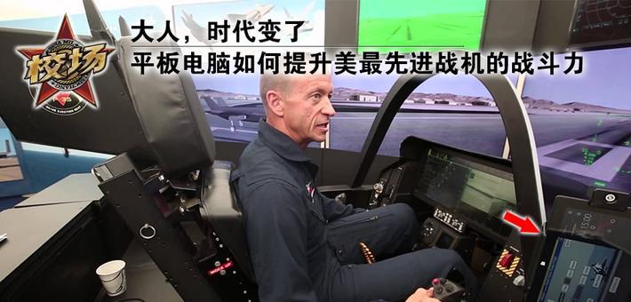 【校场】平板电脑如何提升F-35的战斗力