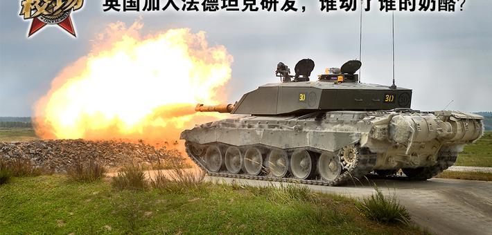 【校场】英国有加入法德坦克项目的资本吗?