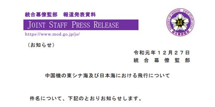我军高新8号电侦机12月首飞日本海 空自战机起飞应对