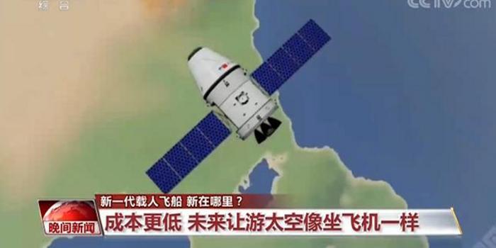 外媒评中国新一代飞船:载人航天能力已与美俄相仿