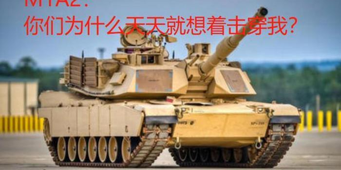 俄新型穿甲弹2公里外击穿美军M1A2?事实是夸大其词