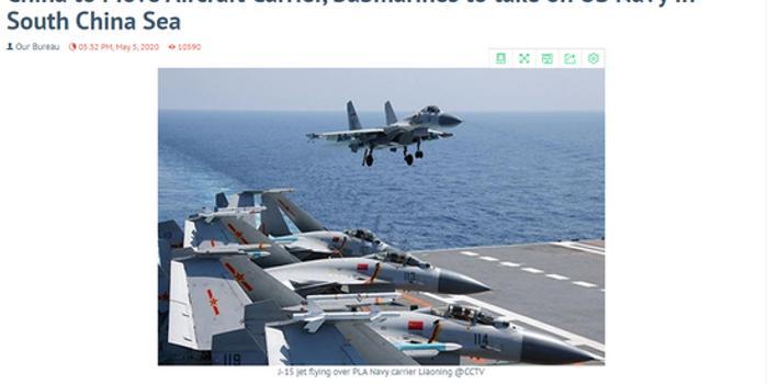 外媒:中国拟将国产航母编队部署南海 回应美军挑衅