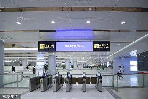京雄城际铁路大年夜兴机场线试运行