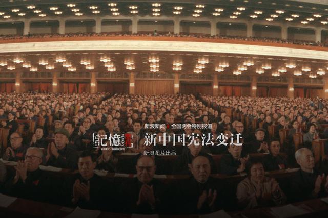 """2018年3月11日下午,十三届全国人大一次会议表决通过了《中华人民共和国宪法修正案》。宪法是我国的根本大法,拥有最高法律效力。我国现行宪法为""""八二宪法""""。图为1982年12月6日,第五届全国人民代表大会第五次会议,代表们以无记名投票方式通过宪法。如今,""""八二宪法""""时隔14年迎来第五次修改。作为国家的根本大法,中国宪法经历过怎样的变迁?王新庆 新华社"""