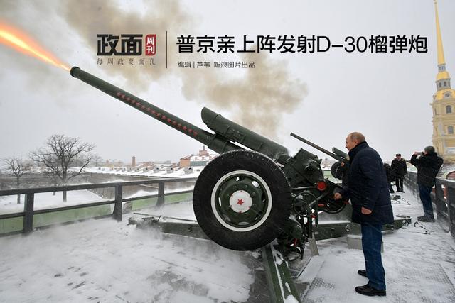 【普京亲上阵发射D-30榴弹炮】当地时间2019年1月7日,普京回到家乡圣彼得堡参加一场庆祝活动,期间亲上阵发射苏联时期的122毫米D-30榴弹炮。按下开关时,他的神情泰然自若。视频被随从人员拍下,很快在网上流传开来。报道称,在正午时间于该地鸣炮是一项从彼得大帝时期就有的传统。