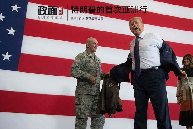 【特朗普开启亚洲出访 在日本演讲现场换衣】美国总统特朗普于11月3日启程前往亚洲,开启了其上任后的首次亚洲之行,这也是时隔26年美国总统再次出现长达12天的亚洲行程,备受世界关注。当地时间2017年11月5日,日本东京,美国总统特朗普在横田空军基地发表演讲时穿上代表司令官的飞行夹克。当日上午,美国总统特朗普抵达日本,接下来特朗普访问了韩国、中国、越南和菲律宾,还出席了APEC领导人非正式会议、东盟首脑会议以及东亚峰会。