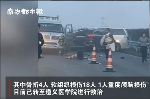 贵州遵义数十车连撞 变乱车辆一眼望不到头