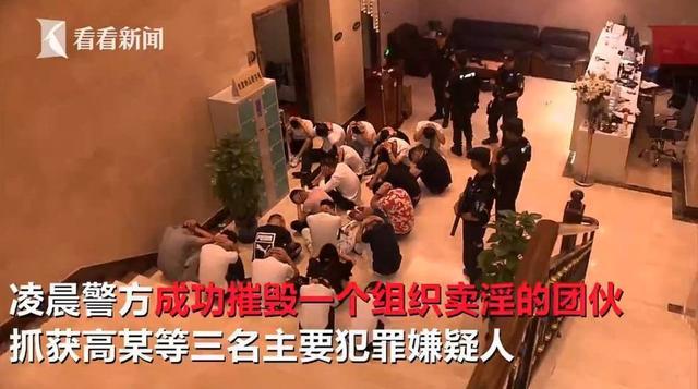 8月11日凌晨,上海警方成功摧毁一个组织卖淫的犯罪团伙,抓获高某等三名主要犯罪嫌疑人和一批涉嫌卖淫嫖娼的违法人员,当场查获一批赃款和大量账册、凭证等涉案物品。来源:看看新闻