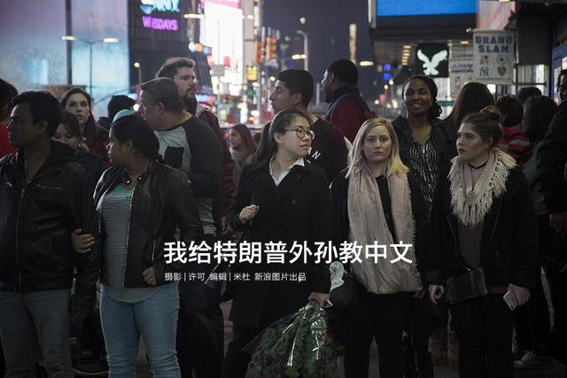 2017年11月8日下午,美国总统特朗普在访华期间,展示的外孙女阿拉贝拉(Arabella)用中文演唱歌曲,背《三字经》和古文的视频火爆网络。而中国的一位留学生,就曾是阿拉贝拉的中文老师。她叫景涌泰,27岁。2008年夏天去美国求学,毕业后来到纽约,成了一名老师。她曾教过的学生里,不光有特朗普的外孙和外孙女,还有自闭症儿童,英才班的天才。摄影:许可