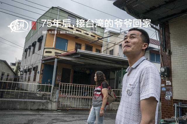 """1949年,60万国民党士兵撤退台湾,与亲人骨肉分离。""""死也要回大陆!""""虽然两岸政策逐步放开,但直至今日,因各种原因仍有不少大陆的亲人家属不知道在台先辈的下落。来自湖南石门县47岁的何世安是""""幸运""""的,在爷爷离家半个多世纪后,他终于可以来台湾接爷爷的骨灰回家。摄影:朱嘉磊"""