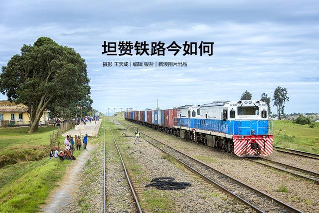 半个世纪前,中国为打破外交孤立,决定援建非洲坦桑尼亚至赞比亚的铁路,帮助打通当地铜矿贸易的交通命脉。经过半个世纪的变迁,这条铁路仍然在运营着。这个迄今为止中国最大的援外成套项目现状如何,摄影师去往非洲一探究竟。