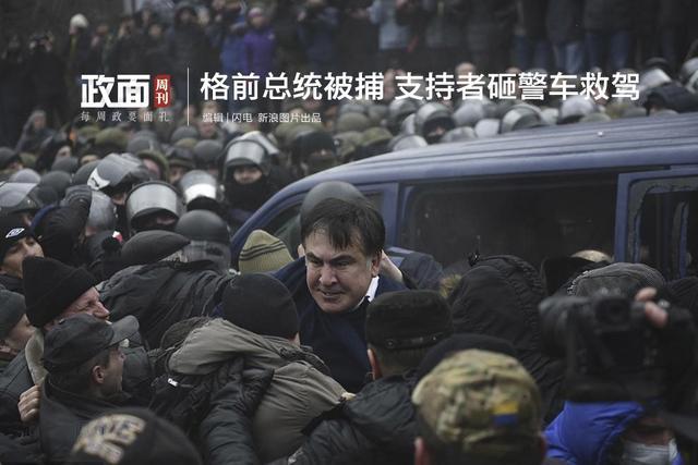 【格鲁吉亚前总统被捕 支持者堵路砸警车将其解救】当地时间2017年12月5日,乌克兰基辅,格鲁吉亚前总统、乌克兰敖德萨州前州长萨卡什维利被乌克兰基辅警方逮捕,其支持者挡住扣押萨卡什维利汽车的道路,制造骚乱将其解救。萨卡什维利曾于2004-2013年出任格鲁吉亚总统,2015年获得乌克兰国籍,继而出任敖德萨州长。2016年,他宣布辞去州长职务。2017年12月5日,萨卡什维利在乌克兰基辅的住所被搜查,他被执法人员从家带走,并带入车内。据当地媒体报道,此次搜查与由萨卡什维利组织的抗议行动有关。
