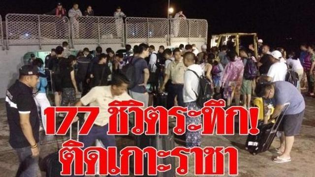 泰国新泰日报社讯 泰媒报道,8月8日,泰国第3海军接到消息称,由于风浪太大,有包括161名外籍游客在内的177人被困在大皇帝岛,无法返航普吉,急需求助,于是派出皇家军舰立即前往接游客。