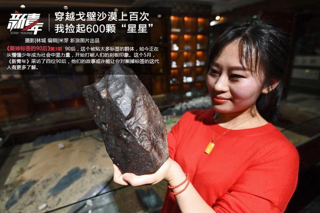 """我叫杨可欣,是一名90后苗族女孩,来自贵州省印江自治县。自2012年以来,我和同伴曾上百次穿梭在新疆的沙漠、戈壁中,行程10万多公里,搜寻了600多颗陨石带回贵阳,成立了西南地区第一家陨石文化科普馆,成为了中国首位  90后女""""陨石猎手""""。摄影/林城"""