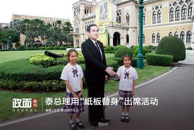 """【逗你没商量!泰总理巴育用""""替身纸板""""出席活动】当地时间2018年1月8日,泰国曼谷,泰国总理巴育为了规避记者,着人将自己的一个人形纸板立在了话筒之后,代替自己出席媒体问答。据悉,这个人形纸板是为即将到来的儿童节准备的。该纸板引来两名小朋友与其""""合影握手"""",场面逗趣。此前,巴育曾把卡丁车开进政府大楼,令人捧腹。"""