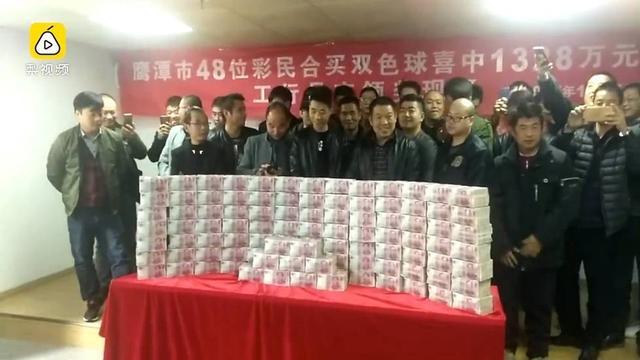 12月5日,江西余江,48名彩民合买彩票中了双色球1328万元,中奖的48名彩民集体亮相。现场宣布每个彩民中奖股数并领取奖金。图文:梨视频