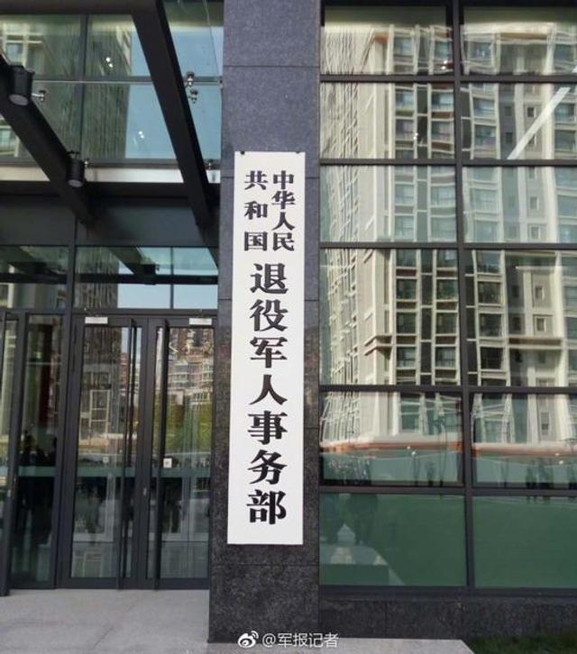 4月16日上午,退役军人事务部在北京正式挂牌。孙绍骋为退役军人事务部部长,钱锋为退役军人事务部副部长,方永祥兼任退役军人事务部副部长。