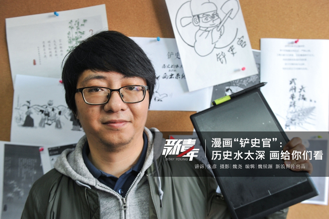 """我叫朱彦,是一名历史漫画作者,现在和合作伙伴创业做一个叫""""铲史官""""的公众号,每周推一篇原创历史漫画。历史的水太深,我就画出来给你们看。"""
