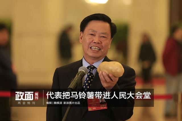 """【把马铃薯带进人民大会堂!这位全国人大代表要说啥?】2018年3月13日,十三届全国人大一次会议第四场""""代表通道""""代表接受采访。云南代表团代表、中国工程院院士朱有勇在谈到科技扶贫时,拿出一个硕大的马铃薯。他表示,在云南澜沧县一个小村子,当地自然条件非常好,但很贫困,一年只种一次水稻,冬天闲着。于是在当地推广冬季马铃薯种植,一亩地农民收入9000元,把冬闲田变成了效率田。"""