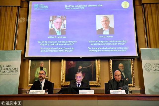 2018年諾貝爾經濟學獎_兩名美國學者獲2018年諾貝爾經濟學獎