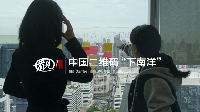 """从上世纪初的""""下南洋"""",到本世纪初中国游客的涌入,中泰两国一直以来就有着千丝万缕的联系。而如今,作为中国""""新四大发明""""之一的移动支付进入泰国,成就了这里第一批""""互联网+""""的创业者。在曼谷CBD一家中资背景的互联网创业公司里,窗户上贴着几个英文单词:""""本地、第一、筹划""""。摄影:Stamlee"""