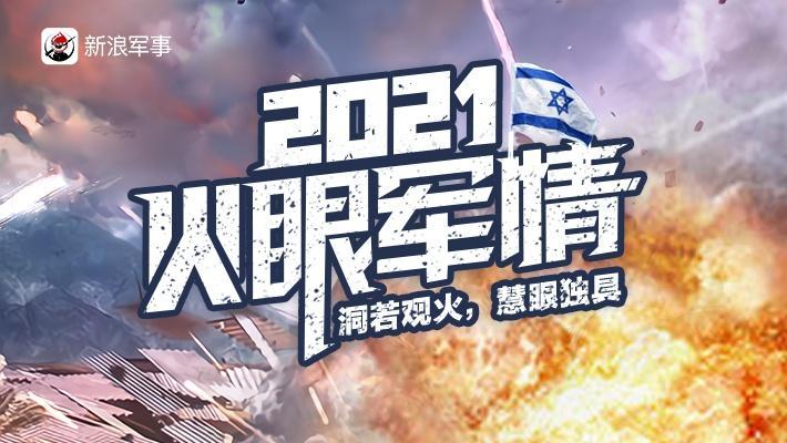 带你了解以色列核武器发展史