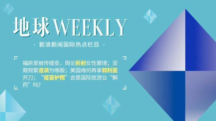 【地球Weekly】记录每一次不平凡