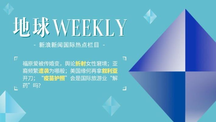 地球Weekly:福原爱为何道歉