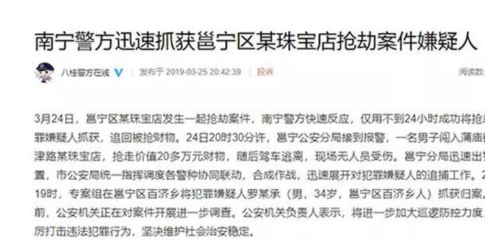 廣西珠寶店劫案告破:20余萬財物被搶 嫌疑人被抓