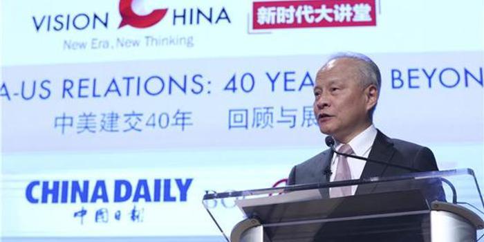 崔天凱:中美回不到過去 但可以開辟未來