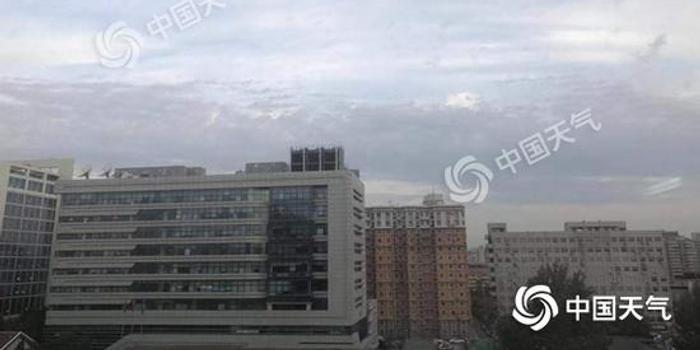 北京今天云量增多 明天陽光給力重回20℃以上