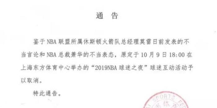 CNN終于講了句大實話:NBA在中國陷入了必敗的處境
