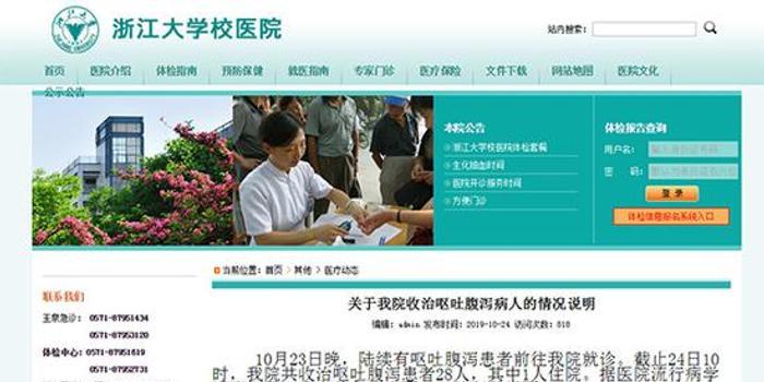 浙大校醫院:收治28名嘔吐腹瀉患者 就餐種類不一