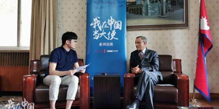 尼泊爾駐華大使:用馬云任正非故事鼓勵尼泊爾青年