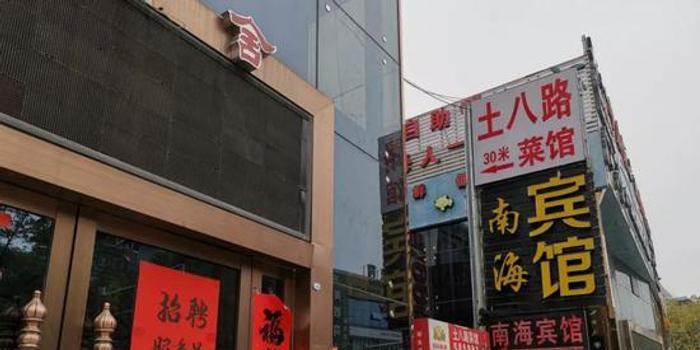 """餐館取名""""土八路""""被責令整改:損害革命先烈名譽"""