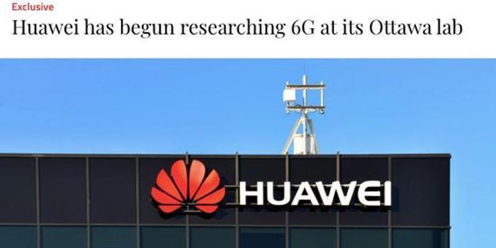 北京賽車網_5G還沒普及 華為被曝開始進行6G研究