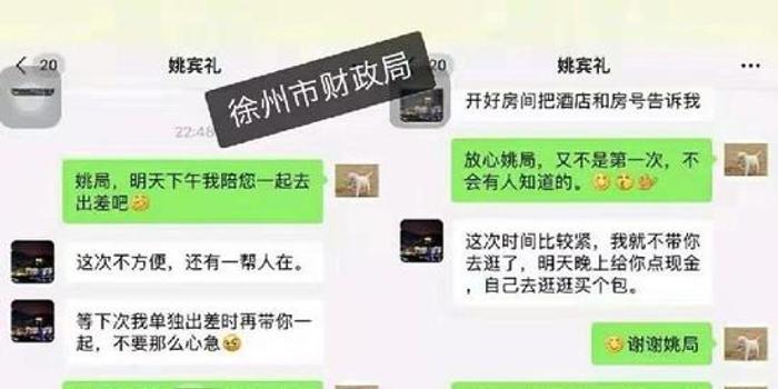 被指與女性存不雅聊天記錄 徐州財政局長:系造謠