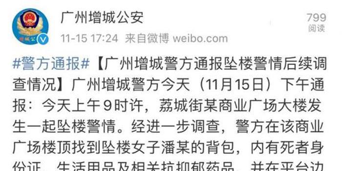 廣州女子商業廣場墜亡 警方:系身體磕碰4樓邊緣
