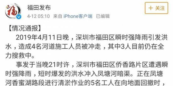 深圳暴雨引發洪水多人被沖走 目前2人死亡9人失聯