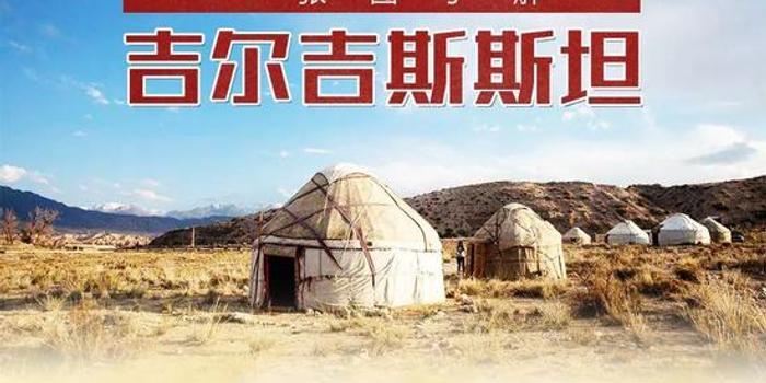 中國的好鄰居好兄弟 這個中亞國家了解一下?