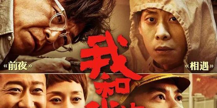 國慶檔電影三強爭霸:11億 9億 4.8億