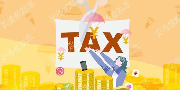 減稅2萬億:政府的錢從哪里來 哪個省壓力最大?