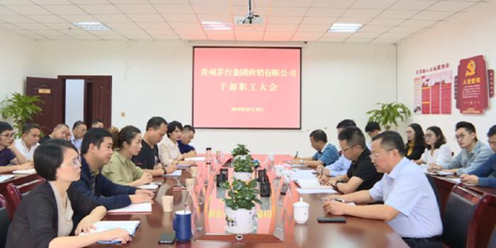 茅臺物流公司黨委書記馮俊任集團營銷公司總經理