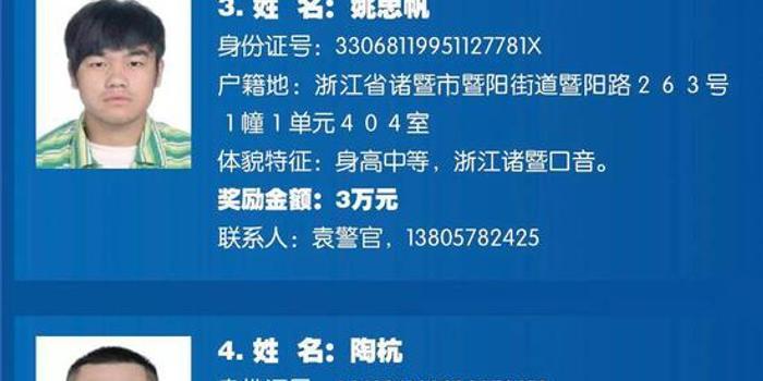 杭州通緝22名涉黑涉惡在逃人員 單人最高懸賞30萬